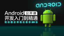 Android入门到精通|安卓/Android开发零基础系列Ⅱ【职坐标】