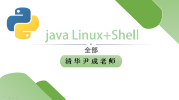 java Linux+Shell