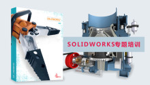SOLIDWORKS 2017 专题培训