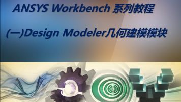ANSYS workbench Design Modeler几何建模教程