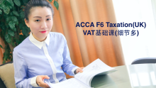 F6 Taxation (UK)之增值税之VAT