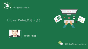 Excel2010《PowerPoint》