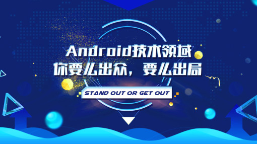 Android零基础直播教学