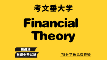 考文垂Financial Theory