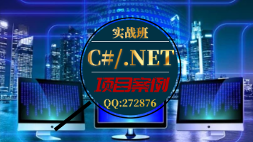 C#/.NET开发实战项目体验课(Winform/DevExpress/MVC/SqlServer)