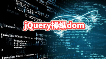 jQuery操纵dom