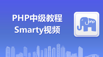 [PHP]PHP中级教程Smarty视频