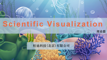 Scientific Visualization:理论篇