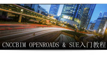 CNCCBIM OPENROADS and SUE入门教程