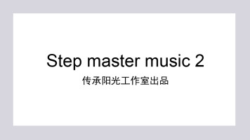 step master music vol2