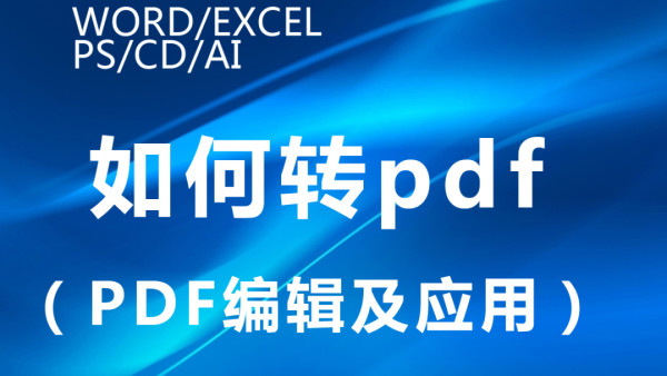 word/excel/photoshop/coreldraw/ai 如何转PDF格式文件