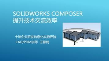 SolidWorks Composer培训视频