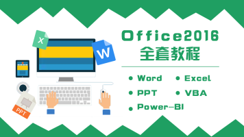 【Office2016全套教程】Word/Excel/PPT/VBA/Power-BI