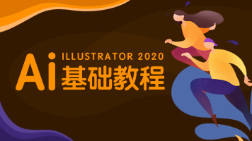 Adobe Illustrator(AI)速成基础教程