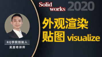 SolidWorks外观编辑贴图SW渲染Visualize动画