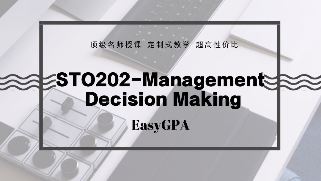 STO202-Management Decision Making海外课程