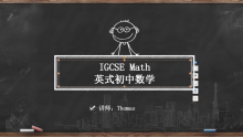 IGCESE MATH INTRODUCATION