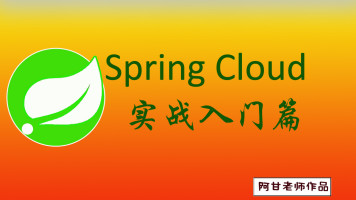 漫谈Spring Cloud与Spring Boot微服务实战