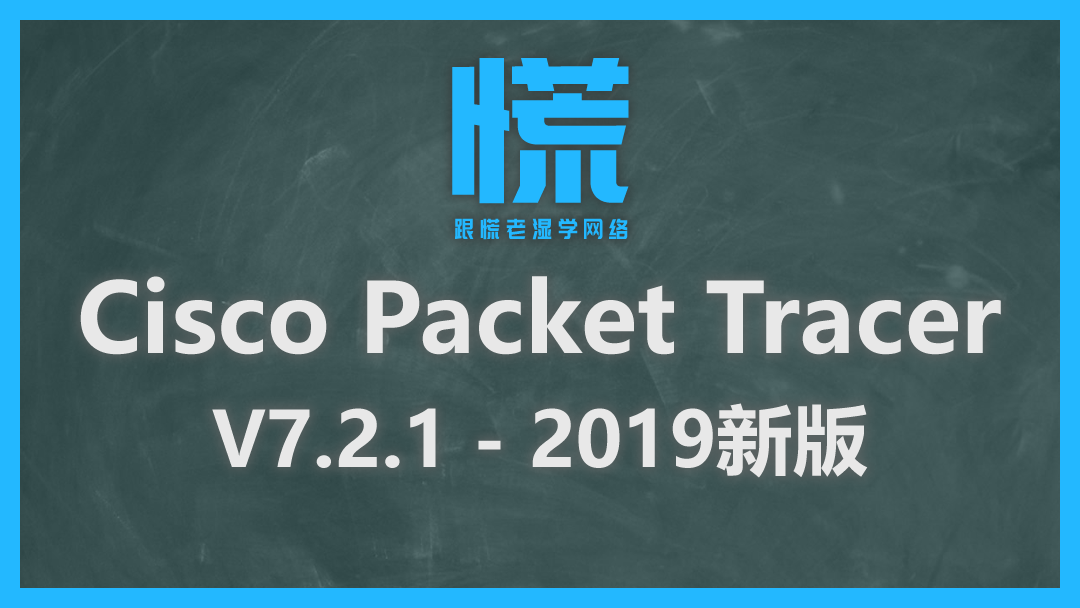 【慌老湿】Cisco Packet Tracer 7.2.1 | 2019最新版思科模拟器