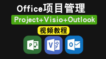 project/visio/outlook视频教程 office项目管理pmp培训 在线课程