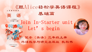 Join In-Starter unit  预备篇