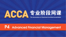 ACCA P4 高级财务管理 Advanced Financial Management (AFM)
