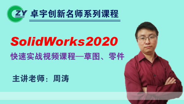 SolidWorks教程,SolidWorks2020快速实战精品课程