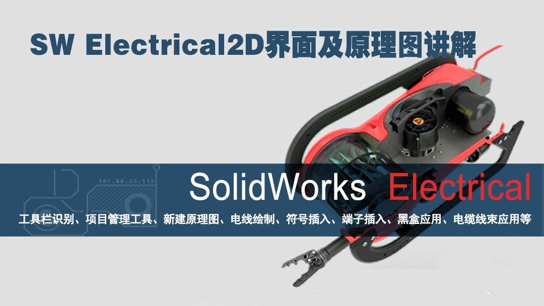 SW Electrical2D界面及原理图讲解