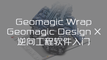 Geomagic Design X与Geomagic Wrap软件操作教学