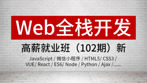 Web前端全栈开发-新/JavaScript/Vue/React/Angular/ES6/Node