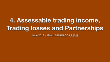4. Assessable trading income/Trading losses/Partnerships