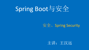 Spring Boot与安全