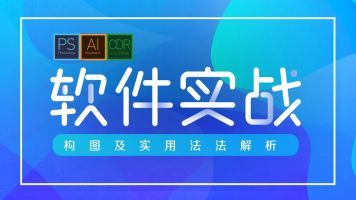 PS/AI/CDR软件班