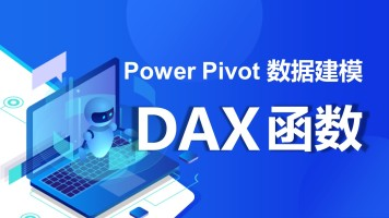 Excel Power Pivot 建模及DAX函数 [朱仕平]