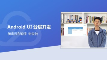 Android UI 分层开发