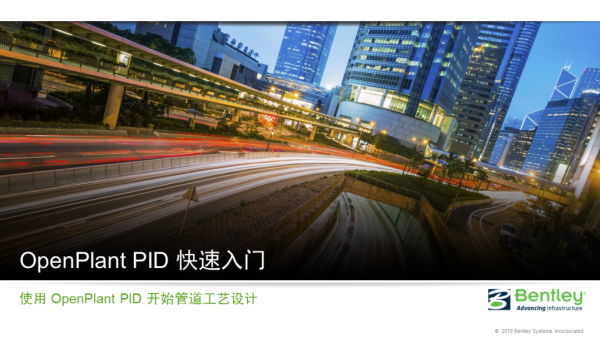 OpenPlant PID SS6 快速入门