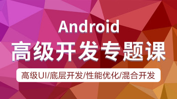 Android架构师/安卓/UI/NDK/Flutter/性能优化【动脑学院】