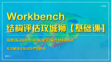 ANSYS Workbench 公开课