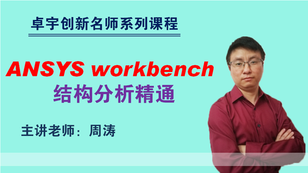 ANSYS worbench 结构分析精通试听课
