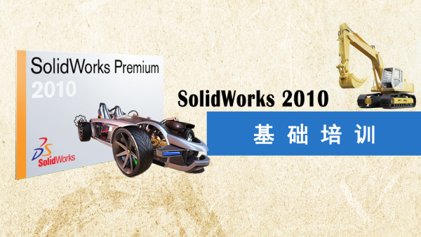 SolidWorks 2010 基础教程