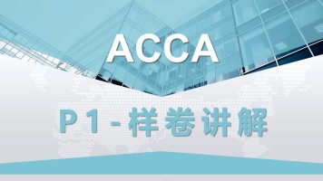 ACCA P1 样卷讲解 Section A