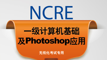 NCRE一级Photoshop培训课程