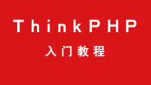 thinkphp框架之博客开发【后盾网php】