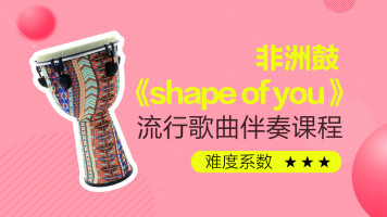 非洲鼓《shape of you》流行歌曲伴奏(中级)