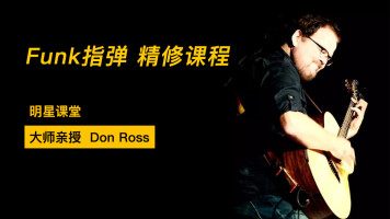 明星课堂Don Ross《Dracula And Friends Part One》指弹必练005