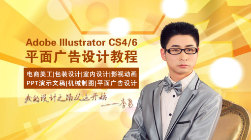 Illustrator CS4/CS6视频教程