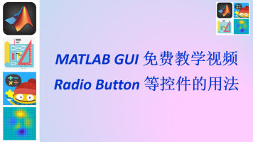 MATLAB GUI教学视频4:Radio Toggle Button Check Box的用法