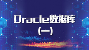 Oracle入门课