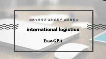 国际物流 international logistics