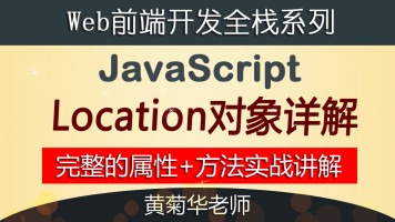 JavaScript中Location对象详解